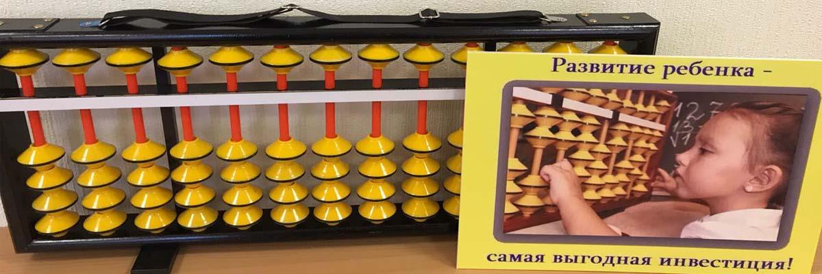 Записаться на занятия ментальной арифметикой Московский